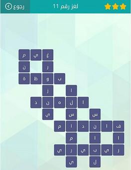 حل لعبة وصلة كلمات متقاطعة المجموعة الثانية لغز 11 إسألنا كوم